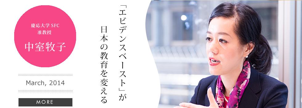 「エビデンスベースト」が日本の教育を変える〜中室牧子氏に聞く