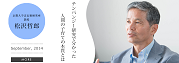 top_ns_slide_matsuzawa