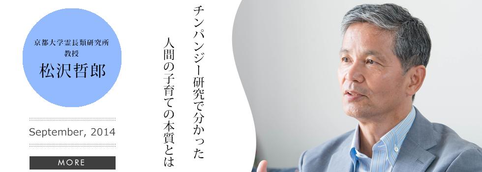 チンパンジー研究で分かった人間の子育ての本質〜松沢哲郎氏に聞く