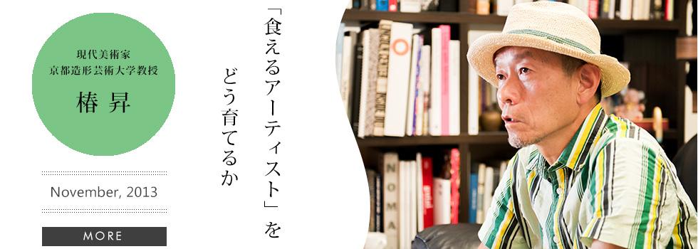 「食えるアーティスト」をどう育てるか〜椿昇氏に聞く
