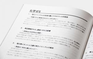 課題探究型授業の発表資料