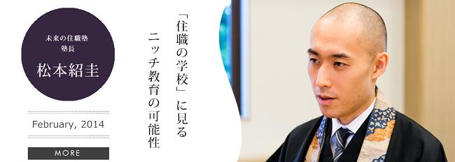 top_ns_matumoto_650