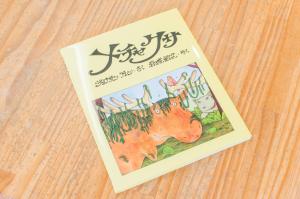 岩城さんが翻訳した絵本『メチャクサ』