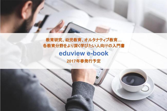 ebook_mainvisual