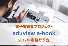 電子書籍化プロジェクト